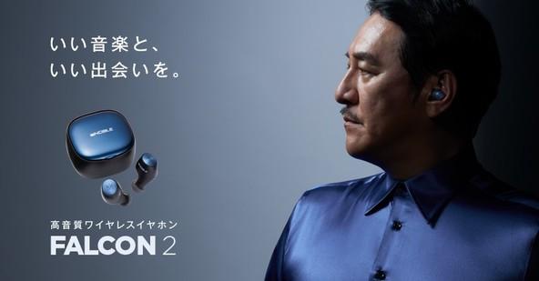 ナビゲーターにピエール瀧さんを起用した「科学」をテーマにしたスペシャルムービーも公開!高音質ワイヤレスイヤホン「FALCON 2」を10月30日(金)より発売 (1)