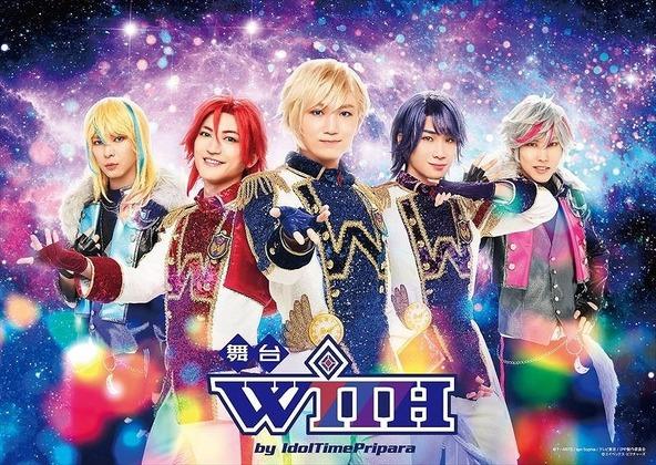 舞台『WITH by IdolTimePripara』 (C)T-ARTS / syn Sophia / テレビ東京 / IPP製作委員会 (C)エイベックス・ピクチャーズ