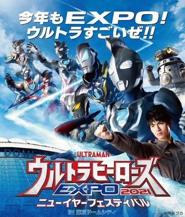 『ウルトラヒーローズEXPO 2021 ニューイヤーフェスティバル IN 東京ドームシティ』キービジュアル (C)円谷プロ