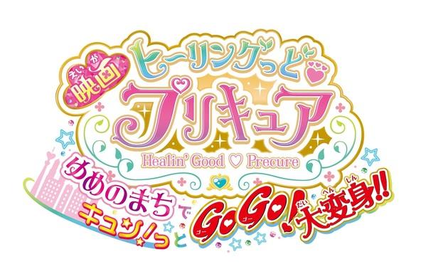 『映画ヒーリングっど♥プリキュア ゆめのまちでキュン!っとGoGo!大変身!!』ロゴ (C)2020 映画ヒーリングっど♥プリキュア製作委員会
