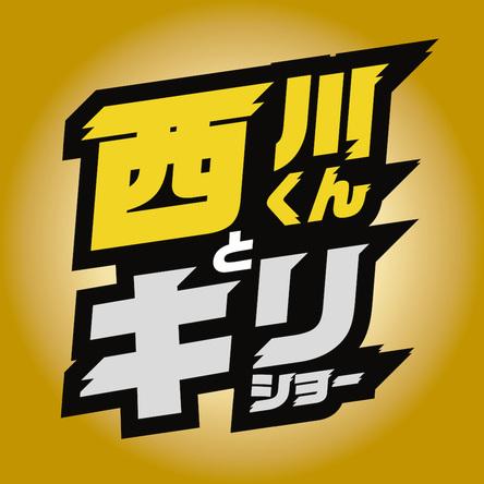 西川くんとキリショー「1・2・3」