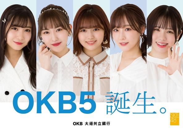 新CMに「OKB5」が登場!