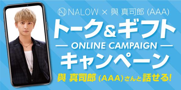 ヘアケア商品「NALOW」から軽やかな質感のスムースが新登場!NALOW×與 真司郎 (AAA)トーク&ギフトキャンペーン11月1日(日)より開催!與 真司郎さんからのコメントも到着! (1)