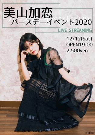 【美山加恋】24歳のバースデーイベント開催決定! (1)