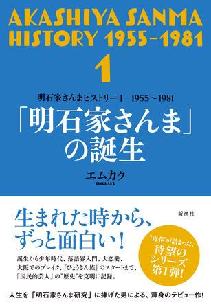 生まれた時から、ずっと面白い! 本邦初の「明石家さんま研究」書影&まえがき公開。「さんまの青春」を語るトークイベントも開催。 (1)
