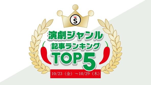 【10/23(金)~10/29(木)】演劇ジャンルの人気記事ランキングTOP5