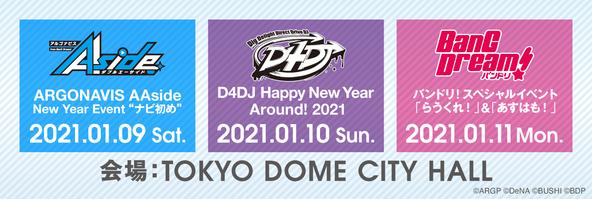 「アルゴナビス・D4DJ・バンドリ!3DAYSスペシャルイベント」