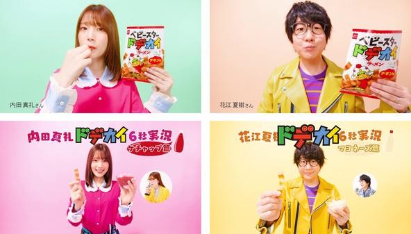 内田真礼・花江夏樹が6秒で実況 ドデカイラーメンの美味しさ・楽しさをテンション高く伝えるWEB動画が公開