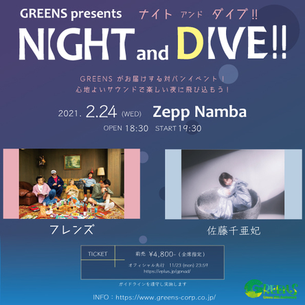 GREENS Presents NIGHT and DIVE !!