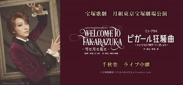 宝塚歌劇 月組東京宝塚劇場公演 『WELCOME TO TAKARAZUKA -雪と月と花と-』『ピガール狂騒曲』千秋楽 ライブ中継