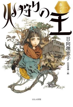 『火狩りの王』(ほるぷ出版刊)