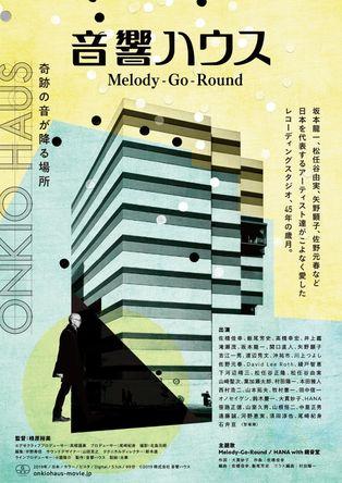 コブクロ、スキマスイッチ、DAOKO、尾崎世界観ら23名が思いを語る 映画『音響ハウス Melody-Go-Round』応援コメントを公開 (c)(C)2019 株式会社 音響ハウス