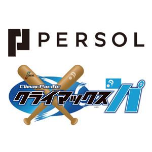 11月14日(土)に開幕する『パーソル クライマックス パ』では、「スーパーボックス特別観戦プラン」やお得な「アウトレットシート」が販売される