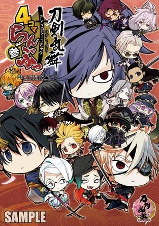 「刀剣乱舞-ONLINE-」アンソロジーコミック『4コマらんぶっ 参』が11月7日(土)発売!! (1)