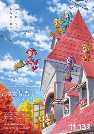 映画『魔女見習いをさがして』主題歌やBGMを収録した ミュージック・コレクションCDが12月23日発売決定 (1)  (C)東映・東映アニメーション