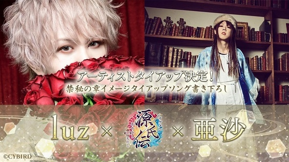 luz、女性向け恋愛ゲーム『イケメン源氏伝』亜沙の書き下ろし楽曲でタイアップ決定