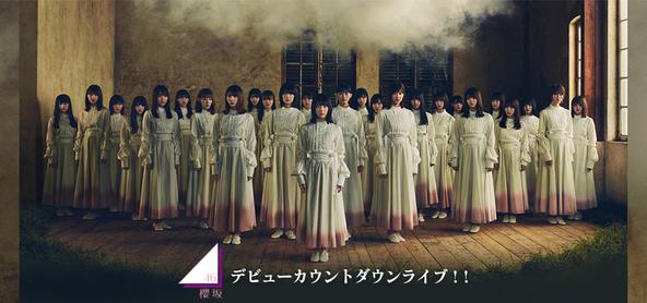 欅坂46あらため櫻坂46の初ワンマン『デビューカウントダウンライブ!!』開催が決定 全国100超の映画館でライブ・ビューイングへ