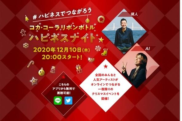 「コカ・コーラ」 リボンボトルハピネスナイト 開催決定 AIと瑛人が名曲「ハピネス」をデュエット 12月10日(木) 20:00よりオンラインイベントを開催 (1)
