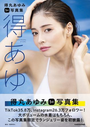 """TikTok35.8万、Instagram26.4 万フォロワーの """"得あゆ""""初の大人セクシーな写真集が発売! (1)"""
