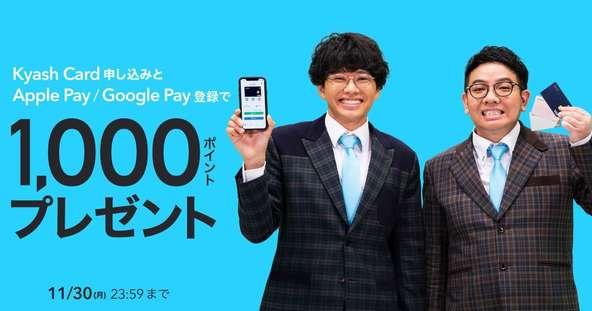 Kyash、人気お笑いコンビ「ミキ」を起用したSNS動画CMを配信開始 (1)