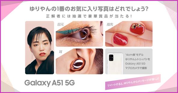 「Galaxy A51 5G」発売記念 ツイートでゆりやんレトリィバァさんから英語のメッセージが届く!抽選で豪華賞品が当たる「ゆりやんの1番のお気に入り写真はどれでしょう?」キャンペーン開始 (1)