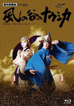 新作歌舞伎『風の谷のナウシカ』BDジャケット  (c)松竹株式会社