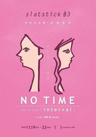 中村なる美×永津真奈による演劇団体slatstickが、第3回公演『No Time』待ったなし!を上演 初の二人芝居に挑戦