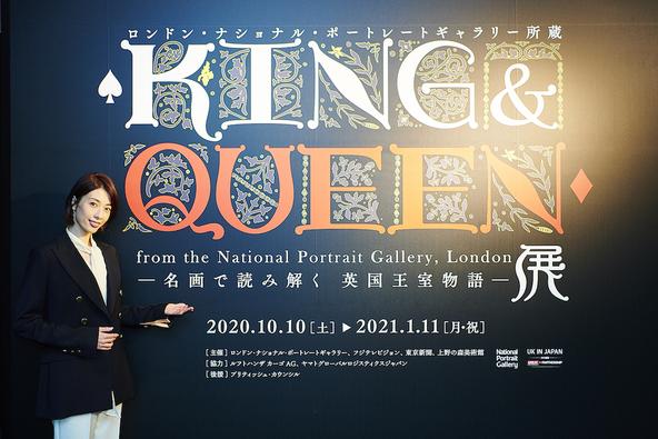 『ロンドン・ナショナル・ポートレートギャラリー所蔵 KING&QUEEN展―名画で読み解く 英国王室物語―』音声ガイド・明日海りお