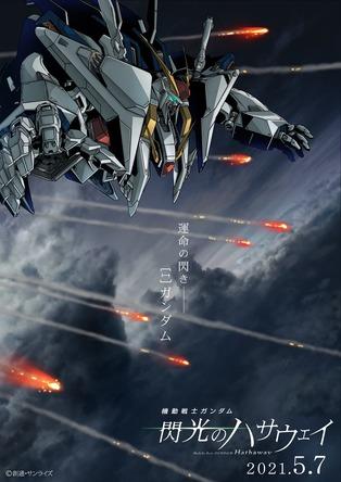 小野賢章「ついに皆様に観てもらえる!」 『機動戦士ガンダム 閃光のハサウェイ』公開日が2021年5月7日に決定、PV公開 (C)創通・サンライズ