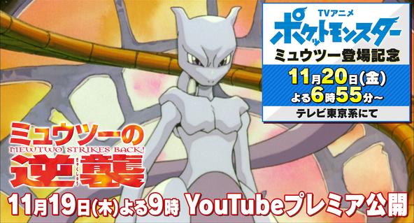TVアニメ『ポケットモンスター』ミュウツー登場記念、劇場版を公開 (C)Nintendo・Creatures・GAME FREAK・TV Tokyo・ShoPro・JR Kikaku (C)Pokémon (C)1998 ピカチュウプロジェクト
