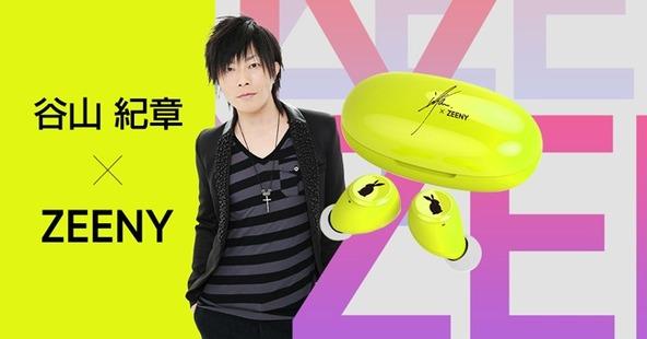 谷山紀章、録り下ろしボイス搭載のコラボイヤフォン『Zeeny(TM)LightsHD×谷山紀章』が発売決定 シークレットボイスも搭載