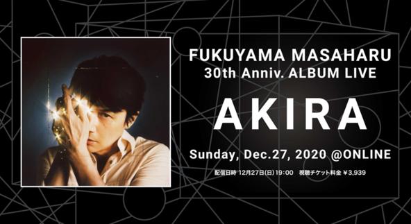 福山雅治、自身初の無観客でのオンラインライブ『FUKUYAMA MASAHARU 30th Anniv. ALBUM LIVE』の配信が決定!