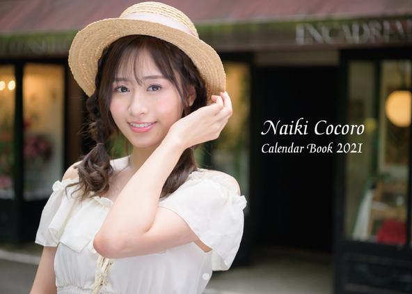 内木志カレンダーブック2021」が11月21日(土)に発売。着物、浴衣、そして箱根の温泉で魅せた素顔が満載! (1)