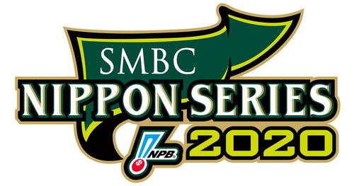 『SMBC日本シリーズ2020』は11月21日(土)に開幕する