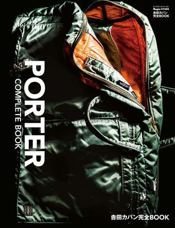 永久保存版! 全250以上の傑作を徹底解説! 世界一わかりやすい「PORTER」のバイブルが発売! (1)