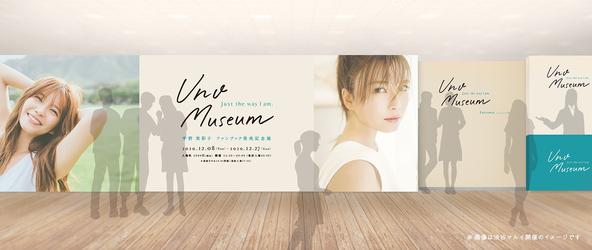 宇野実彩子(AAA)のファンブック『Uno Book』の発売記念展「Uno Museum -Just the way I am-」を開催 (1)