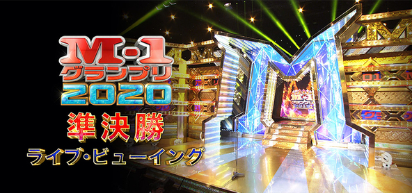M-1 グランプリ 2020 準決勝ライブ・ビューイング開催決定!! (1)