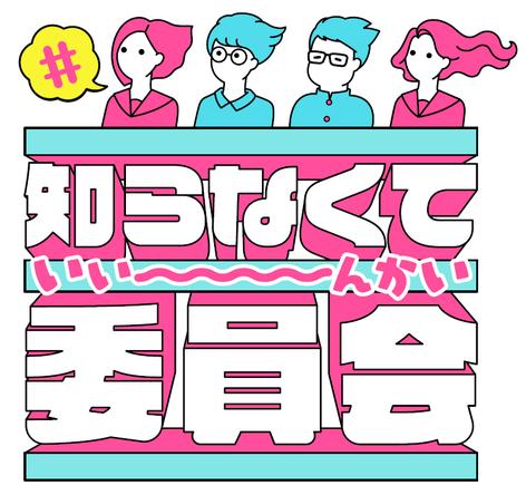 『知らなくて委員会』ロゴ (c)HBC