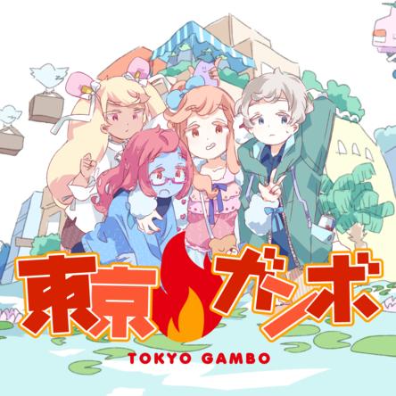 アニメ「東京ガンボ」放送&配信開始のお知らせ (1)