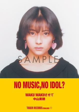 12/23ベストアルバム発売の中山美穂が、アイドル企画「NO MUSIC, NO IDOL?」ポスター に登場!12店舗でポスター、オンラインでポストカードをプレゼント (1)