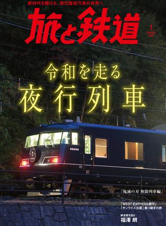 新たなスタイルの夜行列車「WEST EXPRESS銀河」が運行開始。 『旅と鉄道』1月号は、進化する「令和を走る夜行列車」を特集! SLが舞台の 劇場版「鬼滅の刃」無限列車編 の作品紹介も掲載。 (1)