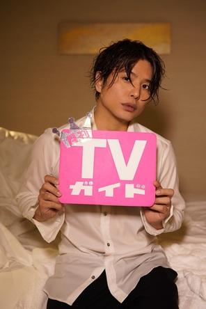 声優・仲村宗悟が「月刊TVガイド」で珠玉のセクシーショットを披露!  全6種の特典生写真の絵柄が本日解禁 (1)