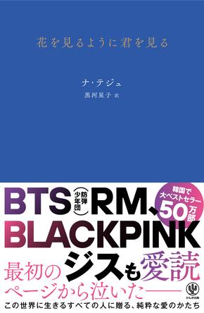 BTS(防弾少年団)リーダーRM、BLACKPINK ジスも愛読! 韓国で大ベストセラー50万部突破!! ラブレターのように恋する詩集『花を見るように君を見る』待望の日本語訳発売 (1)