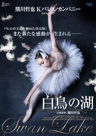 熊川哲也 K バレエ カンパニー Spring 2021『白鳥の湖』