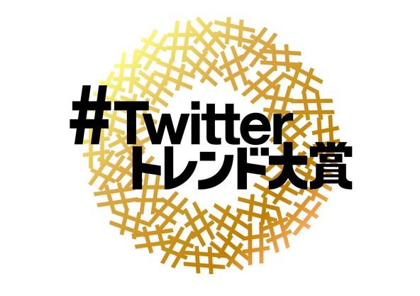 「#Twitterトレンド大賞」12月22日(火)生配信決定!!トレンドワードTOP20をランキング形式で発表 田村淳さんをMCに迎え、今年を賑せた豪華ゲストも多数出演 (1)