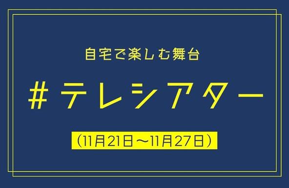 【今週家でなに観よう?】11月21日(土)~11月27日(金)配信の演劇&クラシックをまとめて紹介