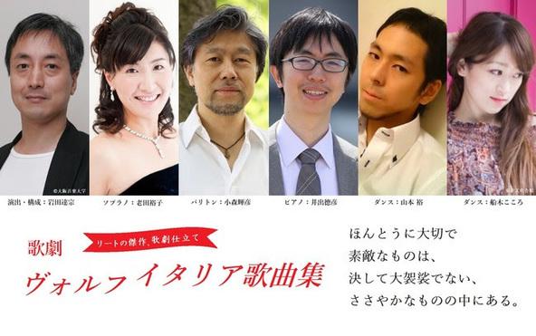 東京文化会館、歌劇『ヴォルフ イタリア歌曲集』を世界初演