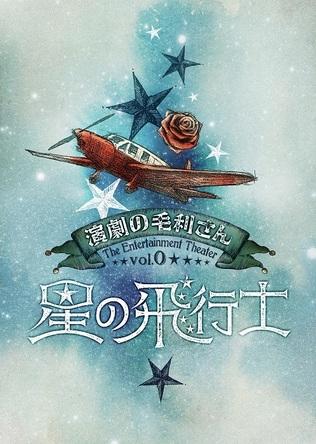 毛利亘宏(少年社中)が立ち上げる新たな演劇ユニット 演劇の毛利さん–The Entertainment Theater Vol.0 『星の飛行士』の上演が決定