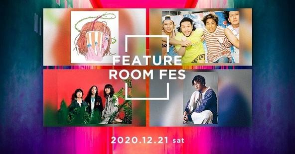ラブリーサマーちゃん、TENDOUJI、Helsinki Lambda Club、Ghost like girlfriend出演の収録型配信ライブ『FEATURE ROOM FES』の開催が決定