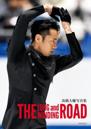 「高橋大輔写真集 The Long and Winding Road」11月27日(金)発売! (1)